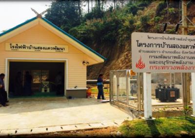โครงการโรงไฟฟ้าพลังน้ำขนาดเล็กบ้านสองแควพัฒนา